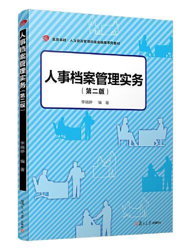 人事档案管理实务(第二版)(卓越·人力资源管理和社会保障)