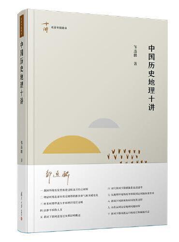 中国历史地理十讲(名家专题精讲)