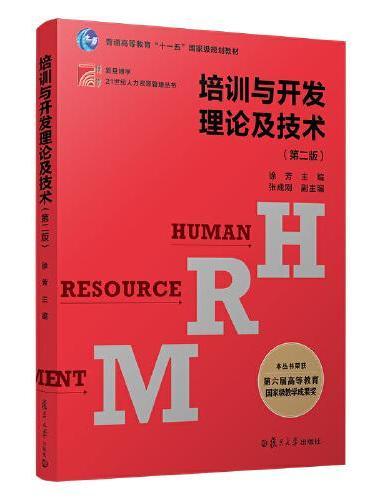 培训与开发理论及技术(第二版)(博学·21世纪人力资源管理丛书)