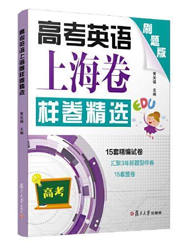 高考英语上海卷样卷精选