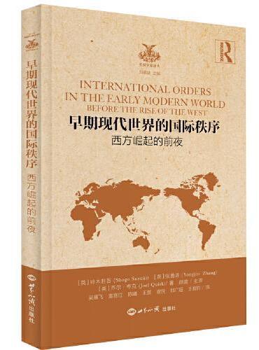 早期现代世界的国际秩序:西方崛起的前夜