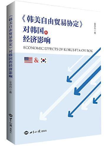 《韩美自由贸易协定》对韩国的经济影响