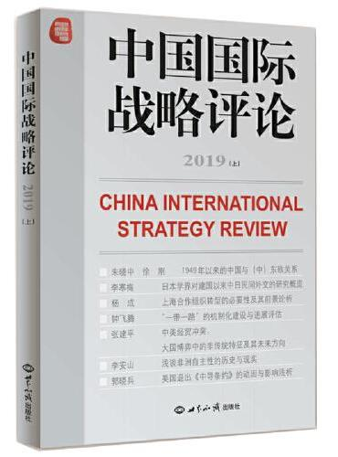 中国国际战略评论2019 (上)
