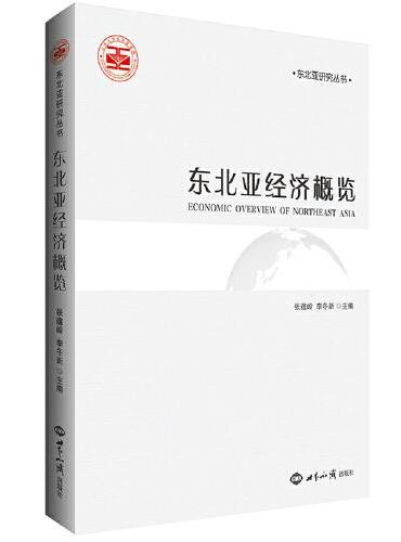 东北亚经济概览