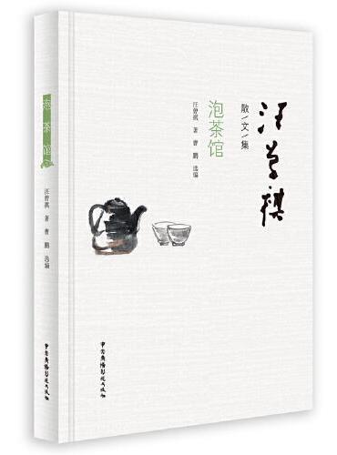 汪曾祺散文选:泡茶馆
