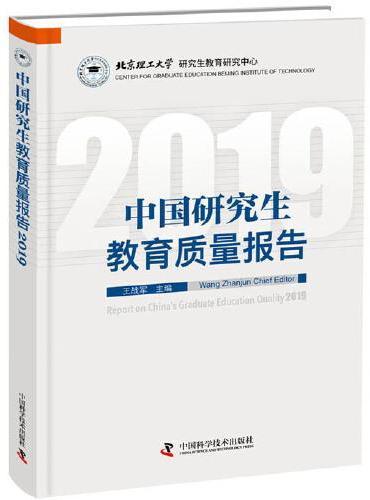 中国研究生教育质量报告2019