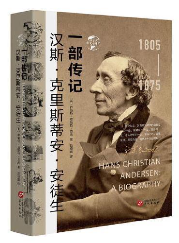 华文全球史024·汉斯·克里斯蒂安·安徒生:一部传记
