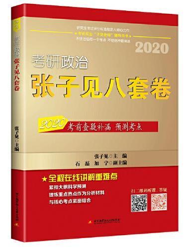 (2020)考研政治张子见八套卷
