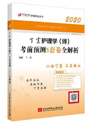 主管护师2020 丁震2020护理学(师)考前预测5套卷全解析