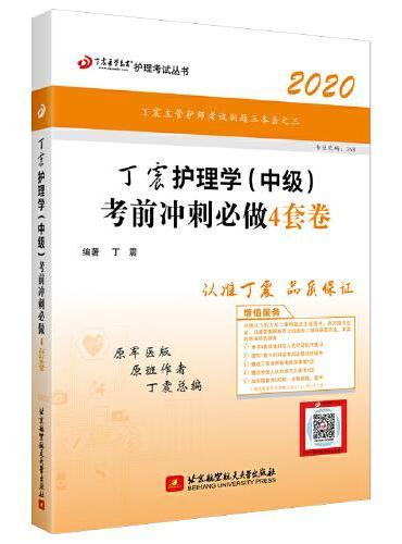 主管护师2020 丁震2020护理学(中级)考前冲刺必做4套卷