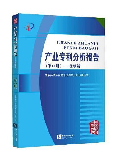 产业专利分析报告(第66册)——区块链