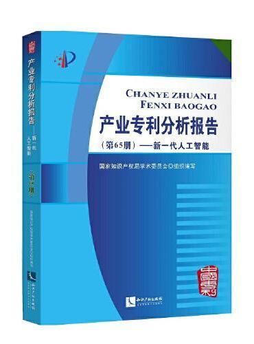 产业专利分析报告(第65册)——新一代人工智能