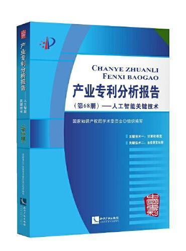 产业专利分析报告(第68册)——人工智能关键技术