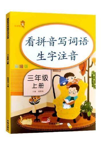 看拼音写词语生字注音.三年级.上册