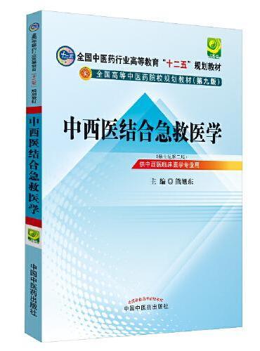 中西医结合急救医学---十二五规划(第九版)
