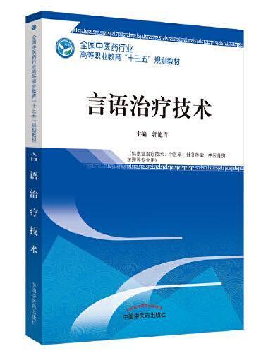 """言语治疗技术·全国中医药行业高等职业教育""""十三五""""规划教材"""