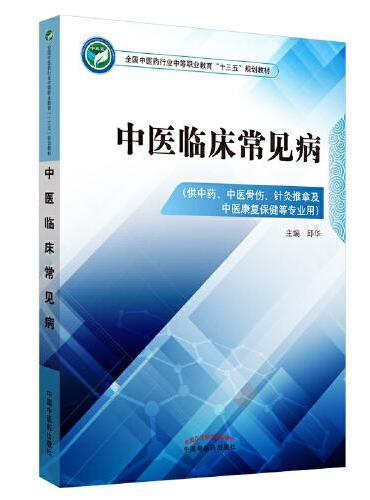 """中医临床常见病·全国中医药行业中等职业教育""""十三五""""规划教材"""