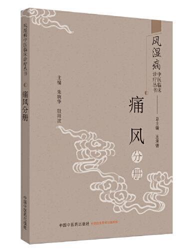 风湿病中医临床诊疗丛书:痛风分册