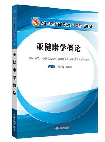 """亚健康学概论·全国中医药行业高等教育""""十三五""""创新教材"""