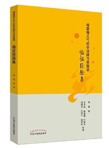 杨震相火气机学说研习实践录:临证经验集