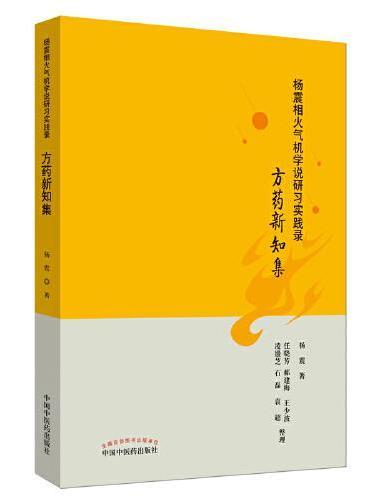 杨震相火气机学说研习实践录:方药新知集