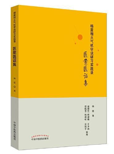 杨震相火气机学说研习实践录:医案医话集