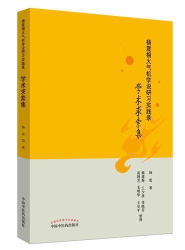 杨震相火气机学说研习实践录:学术求索集