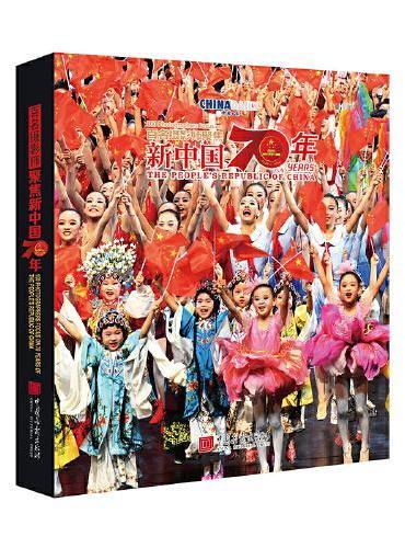 百名摄影师聚焦新中国70年(庆祝新中国成立70周年摄影画册)