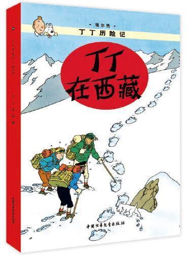 丁丁历险记(精装版第一辑)--丁丁在西藏