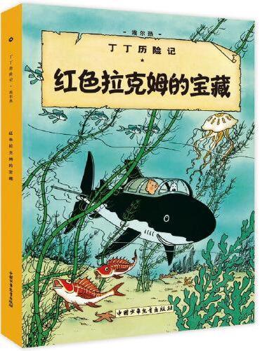 丁丁历险记(精装版第一辑)--红色拉克姆的宝藏