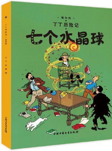 丁丁历险记(精装版第一辑)--七个水晶球