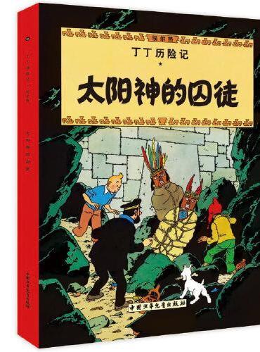 丁丁历险记(精装版第一辑)--太阳神的囚徒