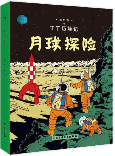 丁丁历险记(精装版第一辑)--月球探险