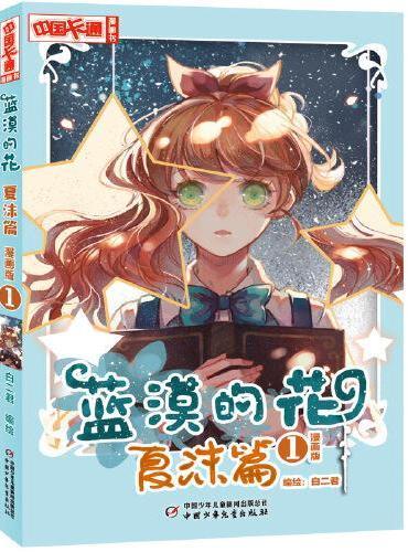 中国卡通漫画书-蓝漠的花--夏沫篇1