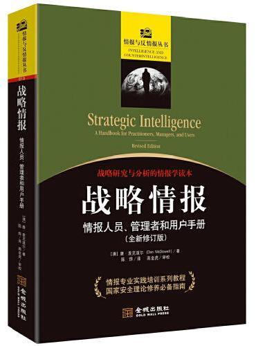 战略情报:情报人员、管理者和用户手册