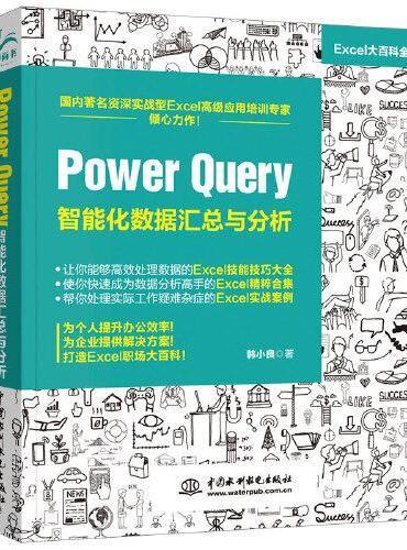 Power Query 智能化数据汇总与分析