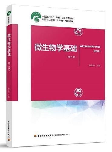 """微生物学基础(第二版)(中国轻工业""""十三五""""规划教材)(全国职业教育""""十三五""""规划教材)"""