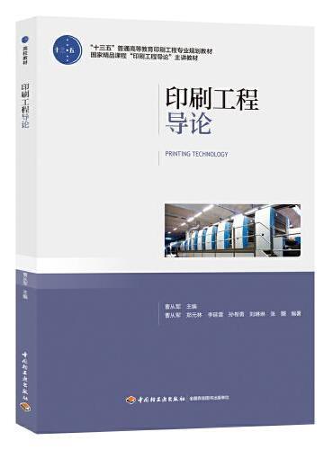 """印刷工程导论""""十三五""""普通高等教育印刷工程专业规划教材"""