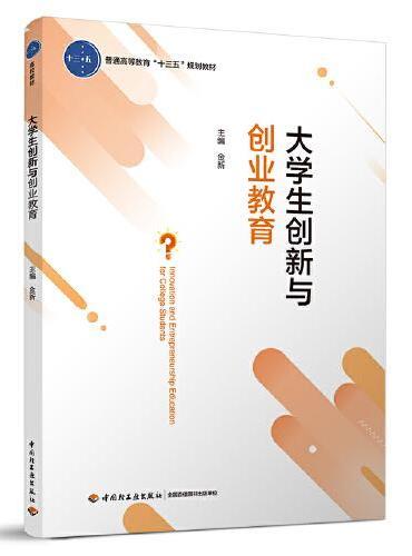 """大学生创新与创业教育(普通高等教育""""十三五""""规划教材)"""