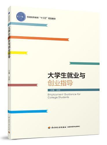 """大学生就业与创业指导(普通高等教育""""十三五""""规划教材)"""