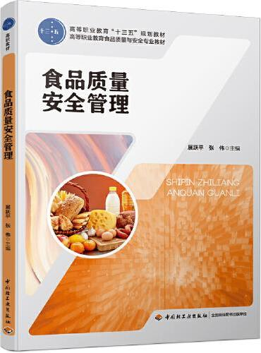 """食品质量安全管理(高等职业教育""""十三五""""规划教材)"""