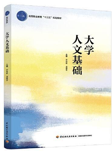 """大学人文基础(高等职业教育""""十三五""""规划教材)"""
