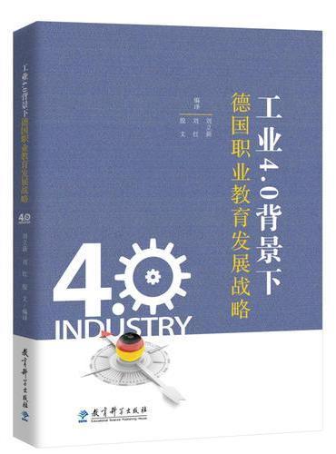 工业4.0背景下德国职业教育发展战略