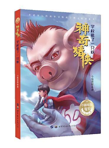 小世界童书馆 神奇猪侠:学校藏了一只妖