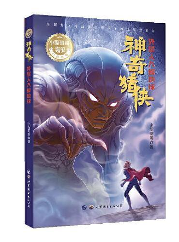 小世界童书馆 神奇猪侠:外星人入侵地球