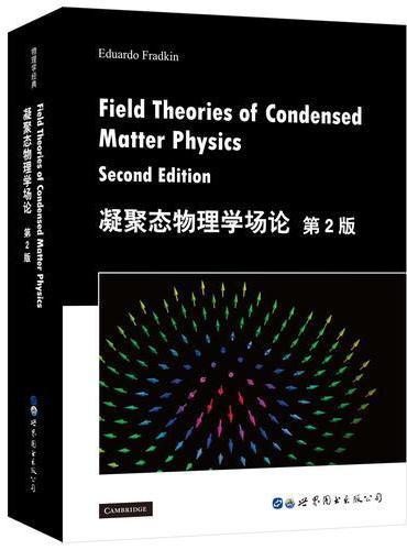 凝聚态物理学场论