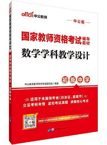 国家教师资格考试用书 中公国家教师资格考试辅导教材数学学科教学设计(初级中学)