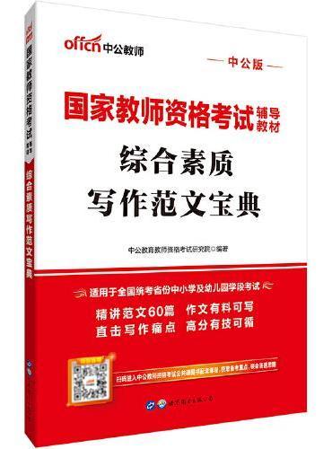 国家教师资格考试用书 中公国家教师资格考试辅导教材综合素质写作范文宝典