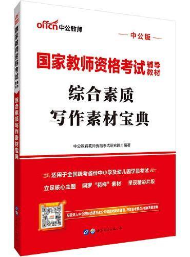国家教师资格考试用书 中公国家教师资格考试辅导教材综合素质写作素材宝典