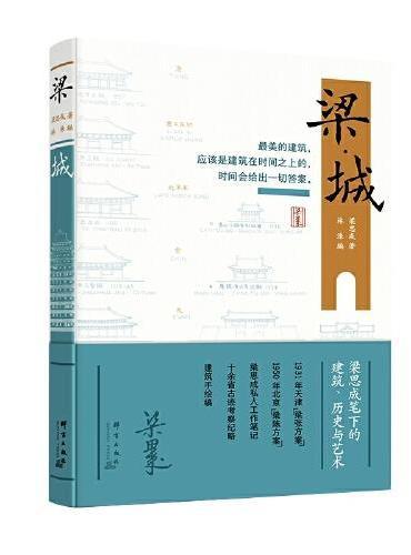 梁·城(梁思成笔下的建筑、历史与艺术)